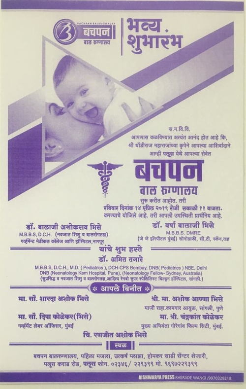 Inauguration of Bachpan Baal Hospital|ADITYA RAINBOW HOSPITAL|Sangli Miraj Road,Sangli